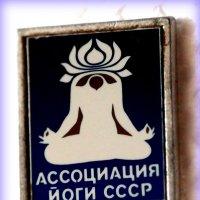 В СССР всё было, даже советские йоги)) :: Андрей Заломленков