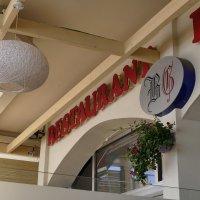 у входа в ресторан :: Ефим Хашкес