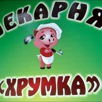 Вот такая поросячья радость!:))) :: Нина Корешкова