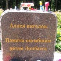 АЛЛЕЯ АНГЕЛОВ Донецк 2016 :: Владимир