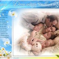 С Днём семьи, любви и верности! :: NeRomantic Выползова