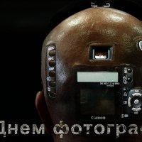 С ним! :: Николай Семёнов