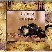 С Днём фотографа! :: NeRomantic Выползова