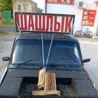 Вот такой мангал для шашлык-башлык))) :: Мила Мит