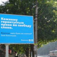 Абсурд конституции Украины: Право на свободу слона? :: Алекс Аро Аро