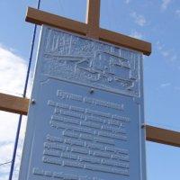 Памятный знак об одном из поселков... :: Александр Широнин