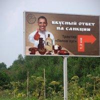 Наш ответ на санкции :: Евгений