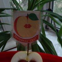 Яблоко искушения, которое попробовали Адам и Ева в Эдемском саду... :: Алекс Аро Аро