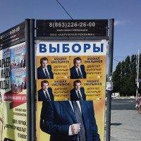 Выборная эстетика по-ростовски :: Николай Семёнов