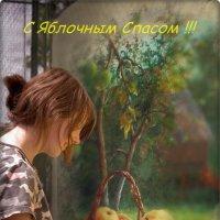 С Яблочным Спасом !!! :: Лидия (naum.lidiya)