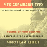 Экспресс- курс по цветоделению :: Gimp Fanat Евгений Щербаков