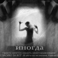 И-Н-О-Г-Д-А. :: Ирина С