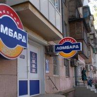 """""""Честный ломбард"""" - это только в Одессе! :: Александр Скамо"""