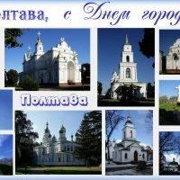 23 сентября Полтава отмечала День города! :: *MIRA* **