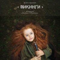 "Викинг"" :: Евгения Малютина"