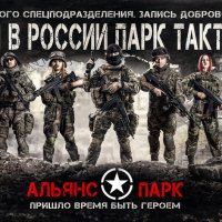Альянс парк :: Алексей Ануфриев