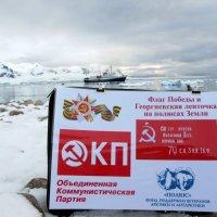 Флаг над Антарктидой :: Мария Коледа