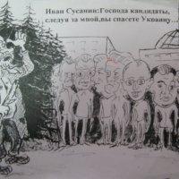 Украинский Иван Сусанин :: Алекс Аро Аро