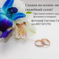 Свадебное :: Светлана Светленькая