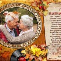 С Днём бабушек и дедушек! :: NeRomantic Выползова