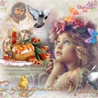 С праздником Пасхи! :: Michelen