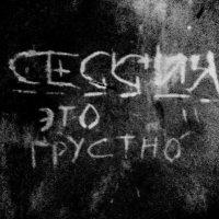 тем временем на одной из стен Ухтинского Государственного Технического Университета :: владимир полежаев