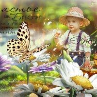 Счастье - как бабочка :: Michelen