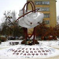 Памятник жертвам радиационных катастроф. :: Борис Митрохин