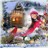 Новогоднее настроение :: Michelen