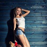 Анастасия Король :: Роман