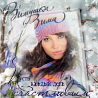Пусть зима будет счастливой! :: Michelen