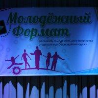 Молодежный формат 2016 :: Екатерина Ганская