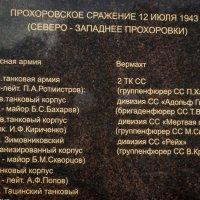 Прохоровское поле. :: Геннадий