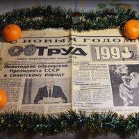 Роковой 1991-й.. :: Андрей Заломленков