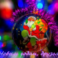 С НОВЫМ ГОДОМ ВАС, ДОРОГИЕ ДРУЗЬЯ ....!!!!!! :: Владимир 1955 Железнов