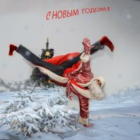 С новым годом, друзья! :: Елена Ел