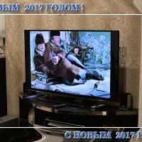 С НАМИ НОВЫЙ ГОД ВСТРЕЧАЛИ ! :: Юрий Ефимов