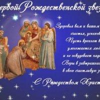 С Рождеством Христовым вас, друзья! :: Татьяна Пальчикова
