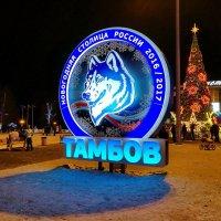 Символ Нового Года в России :: Александр