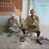 Египетские работники с алебастром :: Сергей Порфирьев