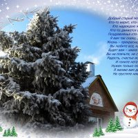 Добрый старый Новый год :: Татьяна Смоляниченко