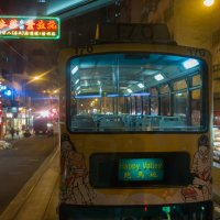 Последний трамвайчик в Happy Valley :: Sofia Rakitskaia