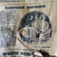 Космический авантюризм :: Наталья Джикидзе (Берёзина)