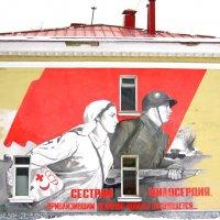 Мурал на стене поликлиники. :: Борис Митрохин