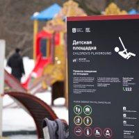 Почему детская площадка у авторов ассоциируется с ведьмой на швабре? :: Сергей Федоткин