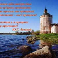 Прощеное воскресенье :: Юрий Григорьевич Лозовой