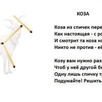 Коза. Головоломка из спичек :: genar-58 '