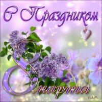 С праздником 8 Марта! :: Vlad - Mir