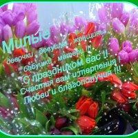 Поздравление ! :: Мила Бовкун