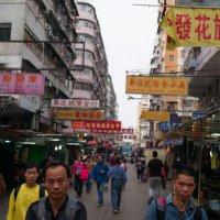 район Sham Shui Po в Гонконге - из самых старых и густонаселенных :: Sofia Rakitskaia